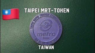 Taipei Rapid Transit Corporation - Metro Taipei Token (Exonumia) - Taiwan screenshot 5