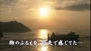 「瀬戸の晩夏」カラオケ・オリジナル歌手・長山洋子