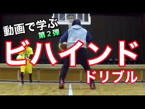 【解説】ビハインドザバックドリブル講座(バスケットボールテクニック向上練習)How To Behind The Back Crossover Dribble In Basketball