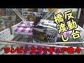 UFOキャッチャー~ワンピースフィギュアまとめ!(すくったり、ひっくり返したり、ず…