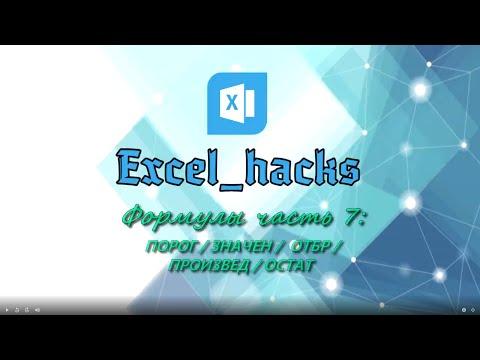Формулы: ПОРОГ | ЗНАЧЕН | ОТБР | ПРОИЗВЕД | ОСТАТ в Excel