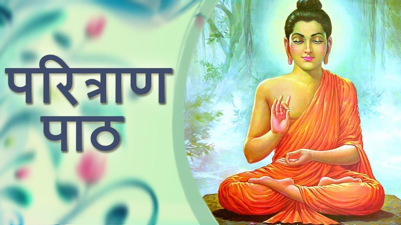 Buddha vandana in marathi
