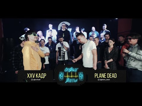 XXV Кадр VS Plane Dead - OffBeat Battle