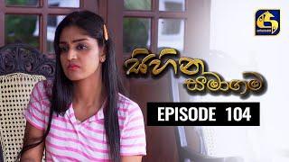 SIHINA SAMAGAMA Episode 104 ||''සිහින සමාගම'' || 23rd October 2020 Thumbnail