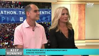Keep Running 11.5.2018 Aλέξης Πασπάτης - Μαραθώνιος Πράγας  -Sifnos Run