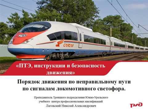 ИДП. Движение поездов по не правильному пути.