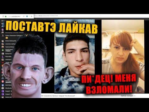 Глад Валакас Рейдит Одноклассников с Вибратором