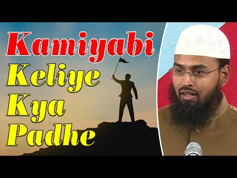 Kamiyabi Success Pane Ke Liye Kaunsi Do Ayatein Padhe By Adv. Faiz Syed