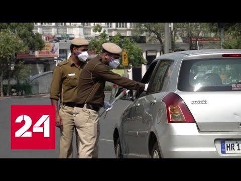 Индия уходит в строгую изоляцию из-за коронавируса - Россия 24