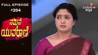 Nammane Yuvarani  - 7th September 2019 - ನಮ್ಮನೆ ಯುವರಾಣಿ - Full Episode