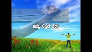 Yesu Rajun Maha - Sinhala Christian Song