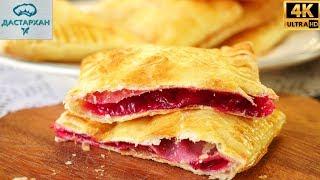 Который день готовлю, НЕ НАДОЕДАЕТ совсем ☆ Слоенные пирожки с вишней ☆ Быстрая выпечка на завтрак