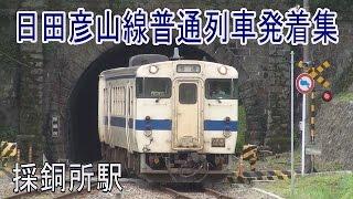【走行動画】日田彦山線採銅所駅 複線幅のトンネルが見える駅