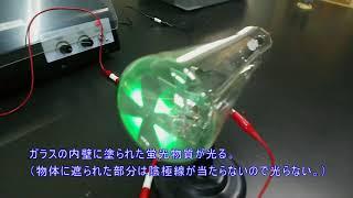 理科実験動画:陰極線1