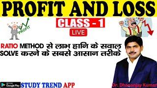 Profit And Loss (Lec.1) RATIO Method से लाभ हानि के सवाल Solve करने के सबसे आसान तरीके Dhananjay Sir