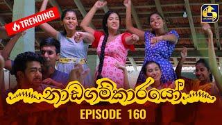 Nadagamkarayo Episode 160 || ''නාඩගම්කාරයෝ'' || 31st August 2021 Thumbnail