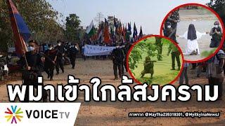 Overview-ทหารฆ่าประชาชนอำมหิตกลางกรุง เมินแม่ชีคุกเข่าขอชีวิต ทัพกะเหรี่ยงเริ่มสู้ พม่าจ่อเกิดสงคราม