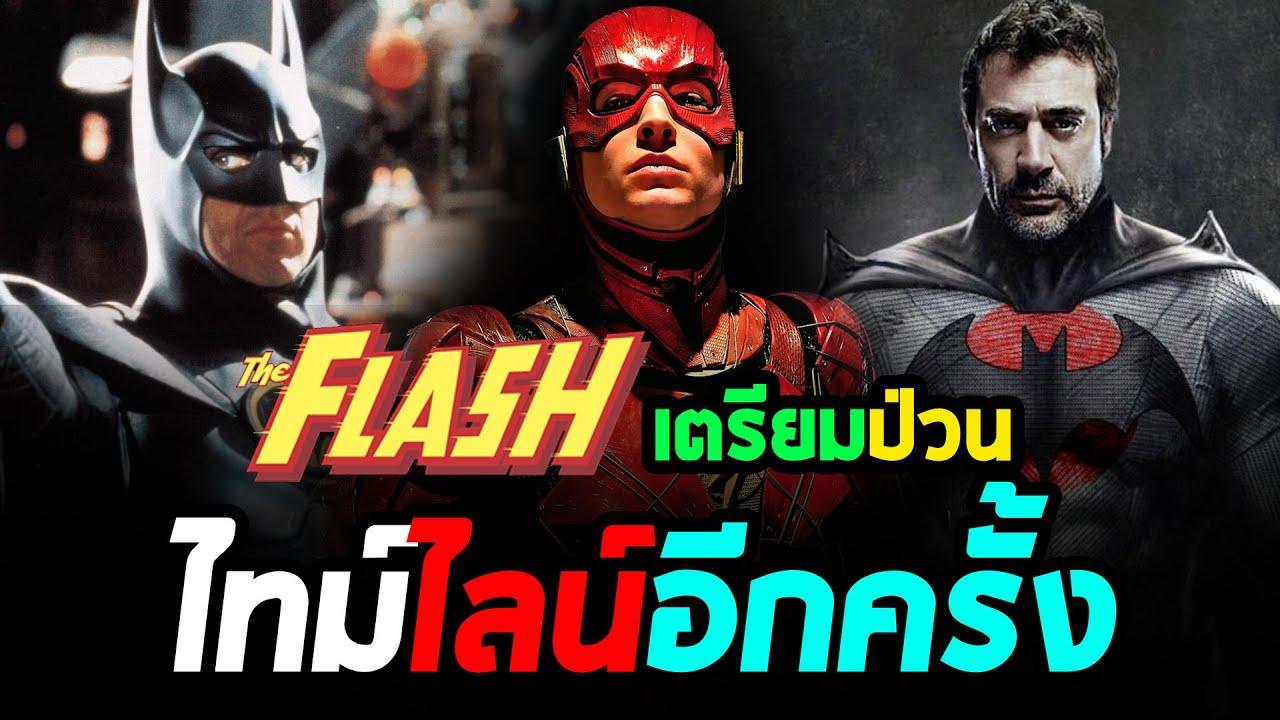 คุยอะไรดี: The Flash กำลังจะกลับมา ''ป่วนไทม์ไลน์'' อีกครั้งในเวอร์ชั่นหนังเดี่ยว!!!!