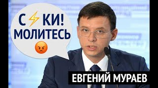 Это конец! Украина. Случилась тpaгедия. Зеленский сбежал из страны – Евгений Мураев – 1.09.2021
