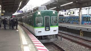 【準急発車!】京阪電車 2400系2456編成 準急淀屋橋行き 枚方市駅