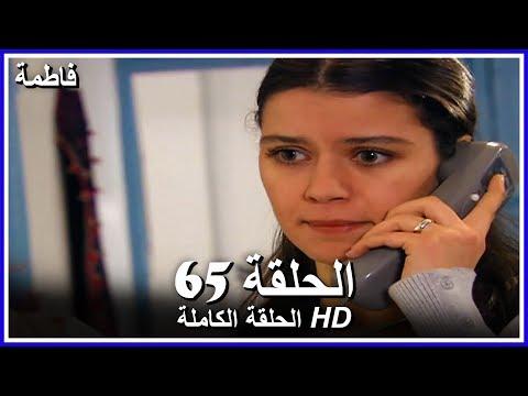 فاطمة الحلقة -65 كاملة (مدبلجة بالعربية) Fatmagul