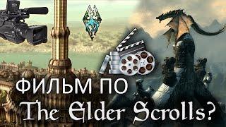 Нужен ли серии The Elder Scrolls ФИЛЬМ? [AshKing]