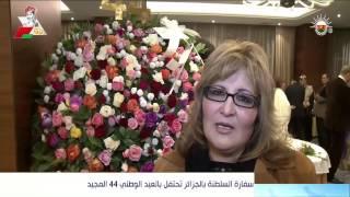 سفارة السلطنة بالجزائر تحتفل بالعيد الوطني الـ44 المجيد