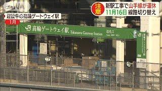 高輪GW駅工事で山手線など運休へ 民営化後初めて(19/09/18)