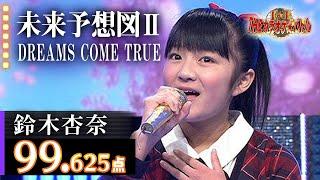 「唯一の小学生歌姫」 小学生ながら高得点を連発する女の子。 地元の歌...