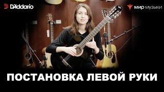 Урок классической гитары №5. «Постановка левой руки». Валерия Галимова.