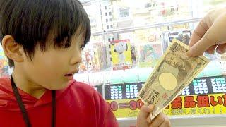 【驚愕】小学生にいきなり1万円あげてクレーンゲームやってきてと言ったらどうなる?