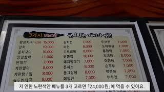 인천 삼치구이맛집 「전동삼치」 동인천삼치거리 (배경음악…