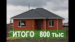 Доступный дом за 800 000 руб.