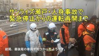 サンライズ瀬戸が大元駅で人身事故・直後から運転再開まで thumbnail