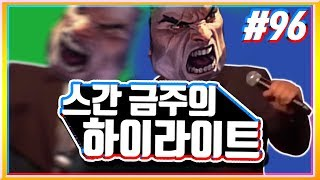 [하이라이트] 스간 금주의 하이라이트 96화ㅣ미친 피지컬+명장면이 폭발한다! 뺑! 뺑! 뺑!