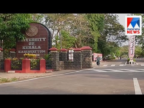 Kerala university negligence leading to lose of accreditation for publications  | Manorama News