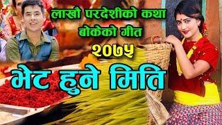 यस बर्षको उत्कृस्ट दशैँ गीत सबैलाई रूहौने गीत ''भेट हुनेमिती '' By Surya Khadka 2075