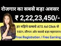 Ats Add Click | Full Tutorial |  How to join & Earn Money online | ATS ADD CLICK | Network Marketing