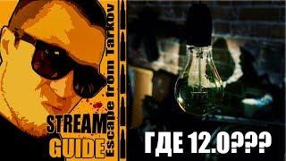 Stream Escape from Tarkov|После отпуска как Рачелло