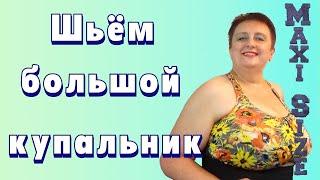 Как сшить купальник своими руками Купальники для полных женщин Купальник на большую грудь