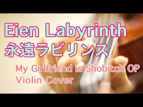 """Eien Labyrinth""(永遠ラビリンス/悠木碧)Originally by Aoi Yuuki (Violin Cover)"
