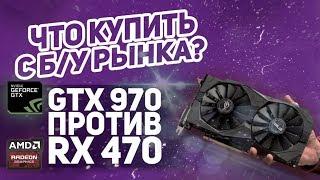 Скачать Что купить с б у рынка GTX 970 или Rx 470