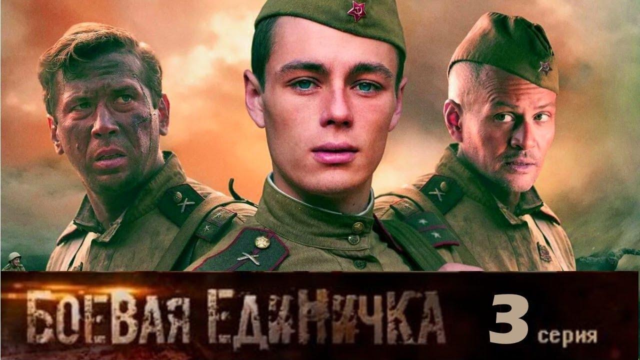 Боевая единичка (2015 год онлайн) - Сериал / Серия 3