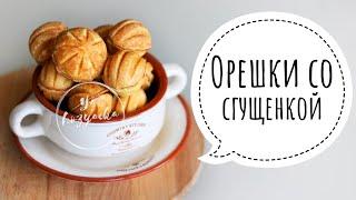 САМЫЕ ВКУСНЫЕ орешки с вареной сгущенкой! Подробный рецепт, который повторит даже новичок 👌🏻.