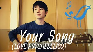 Your Song (LOVE PSYCHEDELICO) Cover【Japanese Pop Music】