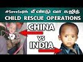 Rescue Operations In China Vs India I  Trichy: Boy Falls Into Borewell | Surjith | Live Updates