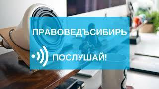 видео Согласие на обработку персональных данных