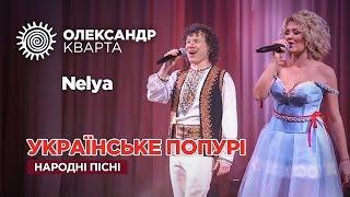 Українське попурі. Кварта і Nelya  (Різдвяний вечір 2019)