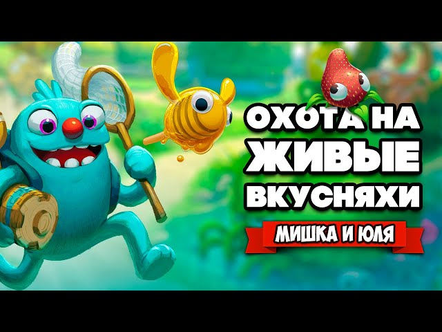 Bugsnax (видео)