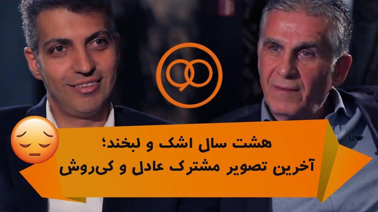 وداع کارلوس کیروش با فوتبال ایران در آخرین مصاحبهاش با عادل فردوسی پور ?
